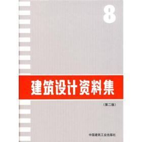 当天发货,秒回复咨询二手建筑设计资料集8第二版 《建筑设计资料集》编委会 中国建筑如图片不符的请以标题和isbn为准。