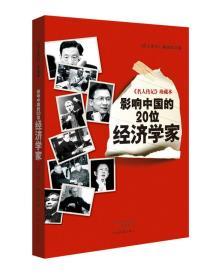 名人传记 珍藏本:影响中国的20位经济学家