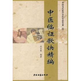 中国当代医疗百科专家专著4:中医临床证歌诀精编