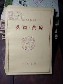 虞诩 黄琼 历史人物传记译注