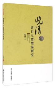 新书--晚清营口豆货贸易研究