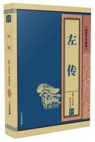 左传 线装中华国粹 左丘明 二十一世纪出版社集团 9787556801756