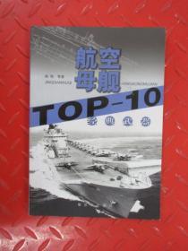 经典武器TOP-10.航空母舰