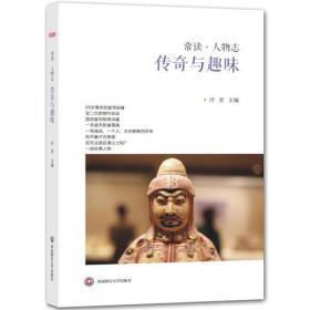 传奇与趣味 汗青 西南财经大学出版社9787550419841