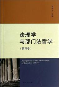 法理学与部门法哲学
