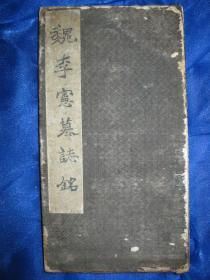 魏李宪墓志铭(旧拓原装一册,三十九面)