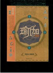 《瑜伽祖本》(16开平装 彩印图文本 255页)九品