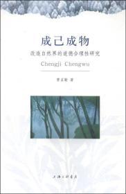 成己成物:改造自然界的道德合理性研究