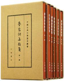 梦窗词集校笺(典藏本·全6册·中国古典文学基本丛书)