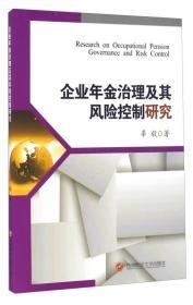 企业年金治理及其风险控制研究