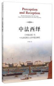 中法西绎:《中国丛报》与十九世纪西方人的中国法律观