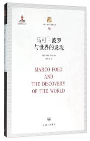 马可·波罗与世界的发现