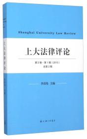 上大法律评论(第2卷 第1辑 2015)