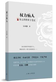 【正版】权力病人:朱元璋的帝王笔记 宗承灏著