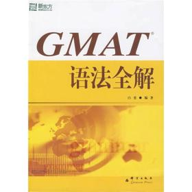 GMAT语法全解