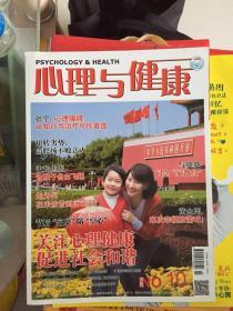 心理与健康2015年10月