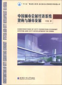 """""""十二五""""国家重点图书·当代经济与管理跨学科新著丛书:中国城市会展经济系统建构与城市发展"""