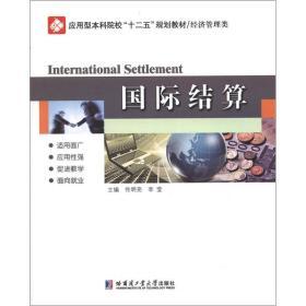 国际结算 佟明亮佟明亮李莹 哈尔滨工业大学出版社 9787560336787