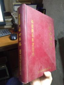 福建刘氏族谱丛书:古田县卷 巨册 2006年一版一印600册 布面精装 近全品