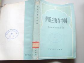 伊斯兰教在中国