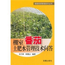 棚室蔬菜管理技术丛书:棚室番茄土肥水管理技术问答