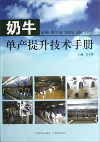 奶牛单产提升技术手册