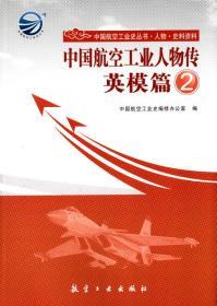 中国航空工业史丛书·中国航空工业人物传:英模篇2