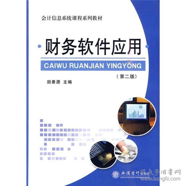 会计信息系统课程系列教材:财务软件应用(第2版)