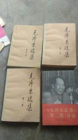 1991年毛泽东选集1.2.4卷加导读【缺3卷】4本合售