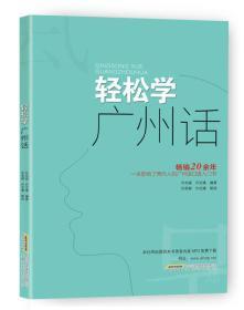轻松学广州话
