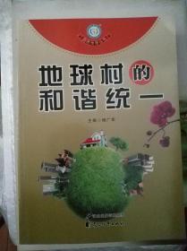 自然传奇丛书:地球村的和谐统一