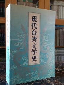 现代台湾文学史