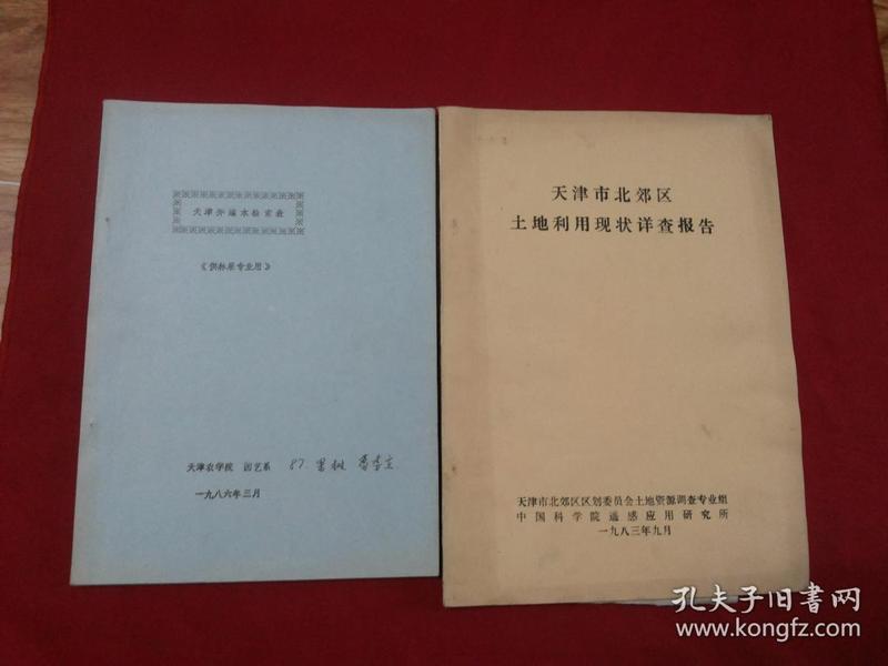 1983年【天津市北辰区土地利用现状详查报告】16开本,内带拉伸图表等