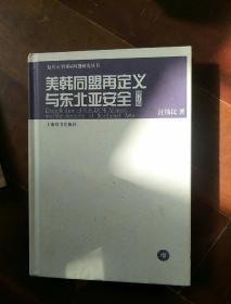 復旦大學國際問題研究叢書:美韓同盟再定義與東北亞安全(修訂版)