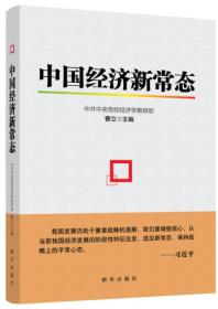 中国经济新常态 新华出版社 新华出版社 2014年09月01日 9787516611869