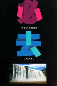 必去的中国36条旅游线
