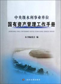 中央级水利事业单位国有资产管理工作手册