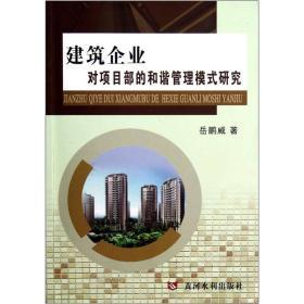 建筑企业对项目部的和谐管理模式研究