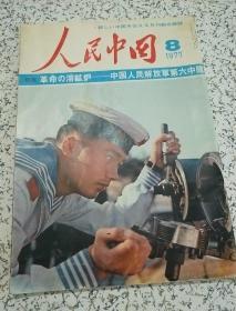人民中国 1977年 第8期