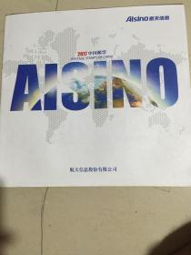 中国邮票2017