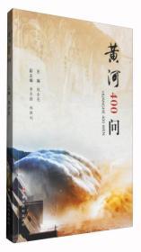 黄河400问(2019年)