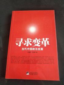 寻求变革当代中国政治发展