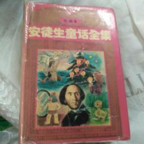 安徒生童话全集下册绘画本