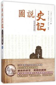 图说史记丛书 三十世家(下)