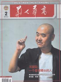 华人华商[2015年2月刊]