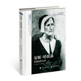 安妮·哈钦森 : 清教徒的先知