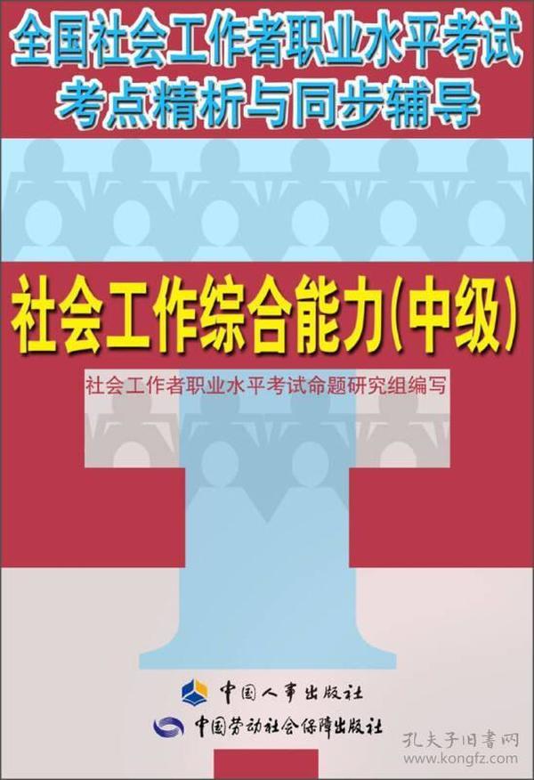 全国社会工作者职业水平考试考点精析与同步辅导:社会工作综合能力(中级)