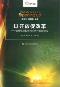 智库报告·新开放论丛·以开放促改革:全球化新趋势与对外开放新阶段