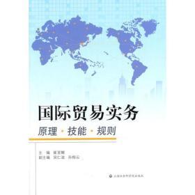 国际贸易实务原理技能规则 崔亚娜 9787552005684 上海社会科学院出版社