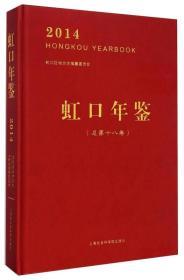 2014-虹口年鉴-(总第十八卷)